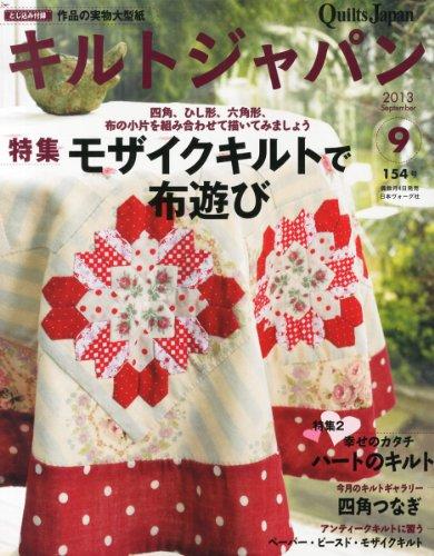 Quilts Japan (キルトジャパン) 2013年 09月号 [雑誌] (Quilt-zeitschrift)
