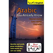 Arabic You Already Know: Shared Words, Loan Words and Cognates: The Fastest Resource Available to Easily Grow Your Arabic Vocabulary