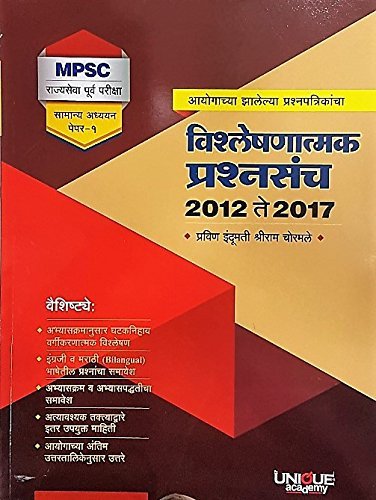 Unique MPSC Rajyaseva Purva Paper 1 Zalele Vishleshanatmak Prashnasanch 2012 – 2017 51GiUVeuJIL