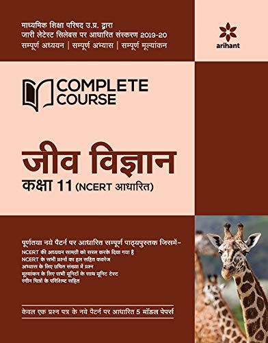 Complete Course Jeev Vigyan class 11 (Ncert Based)