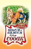 Шьем и вяжем для собак (Russian Edition)