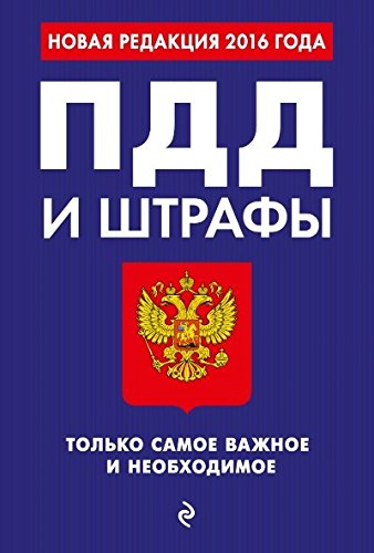 pdd-i-shtrafy-tolko-samoe-vazhnoe-i-neobkhodimoe-s-izmeneniiami-na-2016-god-in-russian
