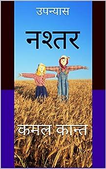 नश्तर: उपन्यास (Hindi Edition) di [कान्त, कमल]