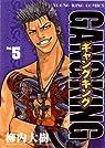 Gangking Vol.5 par Yanauchi