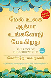 The Laws of the Spirit World (Tamil)