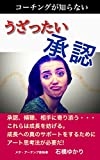 Coaching does not know unfortunate approval: Art Thinking Method to True Support for Growth (Japanese Edition)