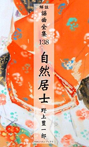 Yokyoku Jinen koji Kaichu yokyoku zensyu (Japanese Edition) por Kan-ami