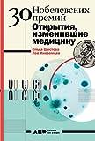 30 нобелевских премий: Открытия, изменившие медицину (Russian Edition)