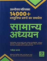 Prashnottar Mallika - Vastunishth Samanya Addhyan 14000+ Questions