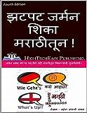 Zatpat German Shika Marathitun: Learn German in Marathi (German Edition)