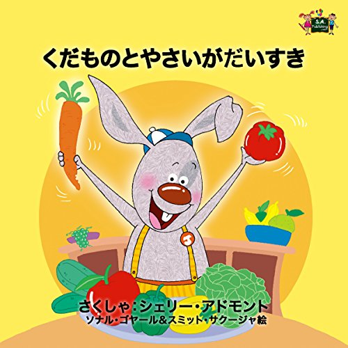 i-love-to-eat-fruits-and-vegetables-japanese-children-books-japanese-kids-books-japanese-edition