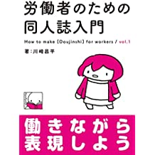 How to make Doujinshi for workers 1 (Hyou Ryu Sya) (Japanese Edition)