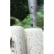 gyakuten tenkawabunko (Japanese Edition)