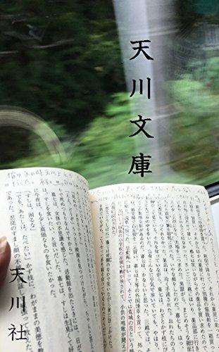 tosyokanseidokeieiron: bakkuguraundokaraoopunsupeesunokatuyoumade tenkawabunko (Japanese Edition)