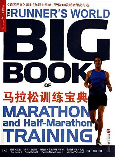 Runners world big book of marathon and half-marathon training(Chinese Edition)