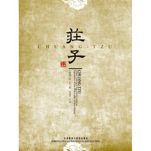 Zhunag Zi (English-Chinese)