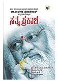 Sathya Prakasha-1 (Kannada)