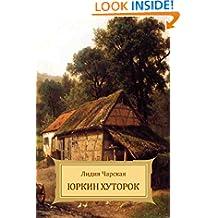 Jurkin hutorok (Russian Edition)