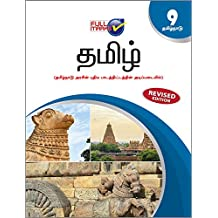 Tamil (Based on the Latest Textbook of Tamil Nadu State Board Syllabus) Class 9