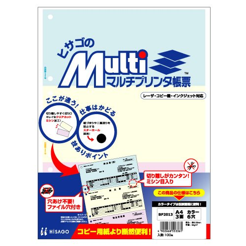 Preisvergleich Produktbild 6-Well-Multi Avery A4 Farbdrucker Form drei Seiten (100 Blatt) BP2013 (Japan-Import)