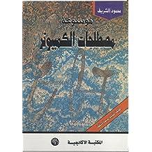 موسوعة مصطلحات الكمبيوتر (Arabic Edition)