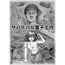 Survivors Electronics: Learn the electronics with manga (The-MenZ) (Japanese Edition)