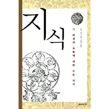 A Social History of Knowledge: from Gutenberg to Diderot (2000) (Korea Edition)
