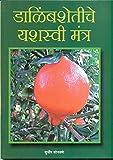 Dalimb Shetiche Yashshvi Mantra