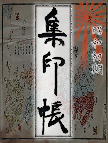 syuuinntyou syouwa syoki: syoutyou bunnka sinnsyou nadonokinenn (Japanese Edition)
