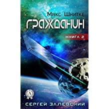 Гражданин (Макс Шнитке Book 2) (Russian Edition)