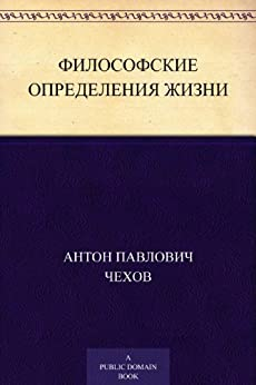 Философские определения жизни de [Чехов, Антон Павлович]