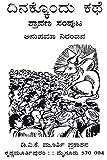 ದಿನಕ್ಕೊಂದು ಕಥೆ - ಶ್ರಾವಣ ಸಂಪುಟ: Dinakkondu Kathe - Shravana Samputa