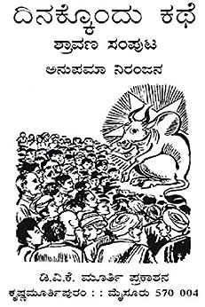 ದಿನಕ್ಕೊಂದು ಕಥೆ - ಶ್ರಾವಣ ಸಂಪುಟ: Dinakkondu Kathe ...