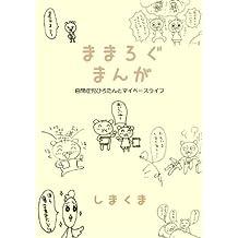 mamarogumanga: jiheishoujihirotantomypacelife (Japanese Edition)