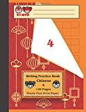 Writing Practice Book  Chinese ( Volume 4 )120 Pages  Pinyin Tian Zi Ge Paper: Exercise Book For Writing Chinese Characters