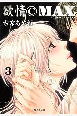 欲情(C)MAX 3 (集英社文庫 う 19-3) Paperback Bunko