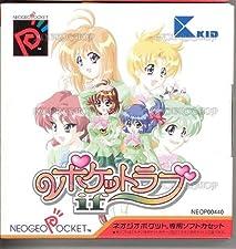 Pocket love if - Neo Geo Pocket color - JAP NEW