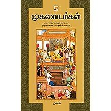 முகலாயர்கள் / Mugalayargal (Tamil Edition)