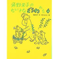 Kadono eiko no chiisana dōwatachi. 4