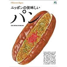 別冊Discover Japan ニッポンの美味しいパン[雑誌] (Japanese Edition)