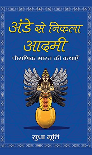 ANDE SE NIKLA AADMI (Hindi Edition) por SUDHA MURTHY