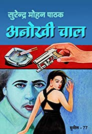 Anokhi Chaal (Sunil) (Hindi Edition)