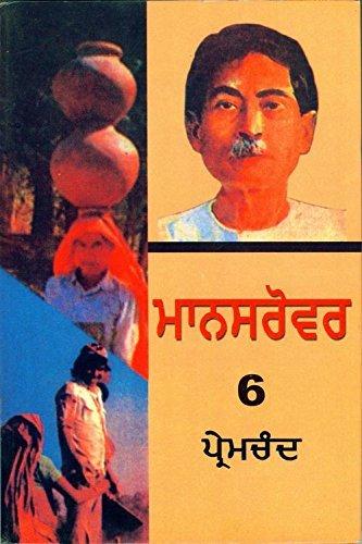 Mansarovar Bhag 6 (Punjabi)