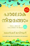 The Laws of the Spirit World (Malayalam)
