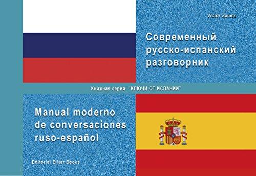 Manual moderno de conversaciones ruso-español. Современный русско-испанский разговорник: Manual moderno de conversaciones ruso-español (La llave de España nº 1)