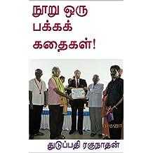 நூறு ஒரு பக்கக் கதைகள்! (Tamil Edition)