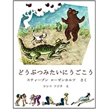 MOVE LIKE THE ANIMALS (Japanese Edition)