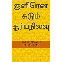 குளிரென சுடும் சூர்யநிலவு (Tamil Edition)