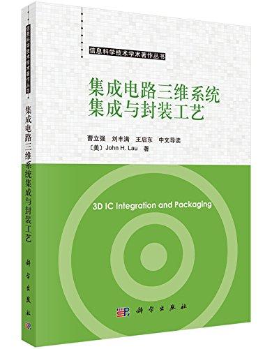 信息科学技术学术著作丛书:集成电路三维系统集成与封装工艺(中文导读)