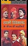 Swami Vivekanand Ke Jeevan Ki Kahaniyan (Hindi Edition)
